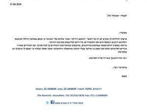 חבר הכנסת עמרם מצנע