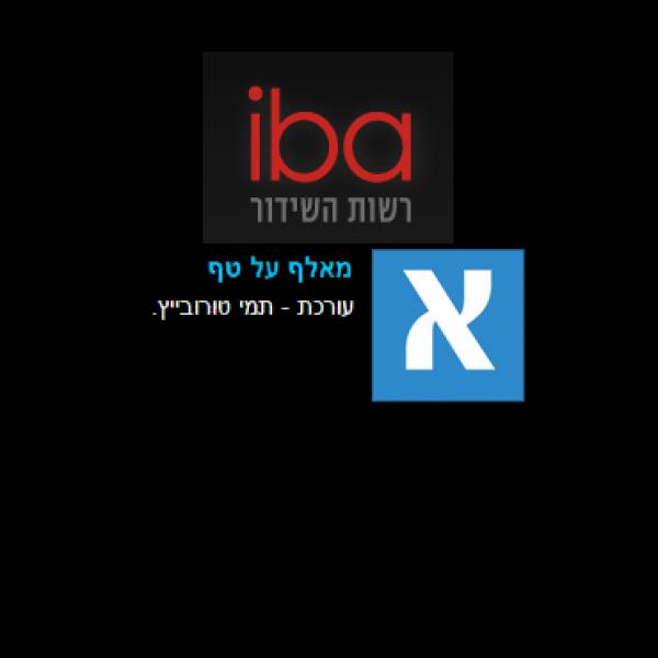 """תמר טורביץ' עורכת תוכניות לילדים – קול ישראל, מראיינת את יענקלה בתוכנית מ""""מאלף עד טף"""""""
